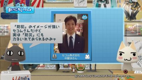 torosute2009/4/25 地震に備えて
