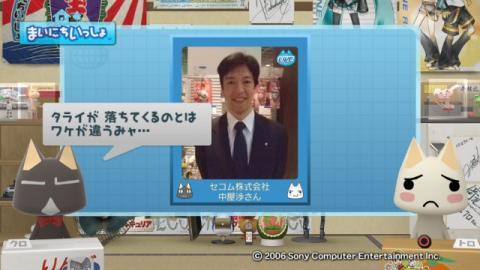 torosute2009/4/25 地震に備えて 2