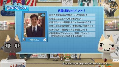 torosute2009/4/25 地震に備えて 3