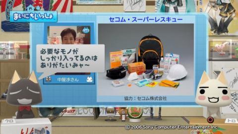torosute2009/4/25 地震に備えて 5