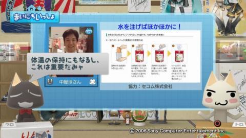 torosute2009/4/25 地震に備えて 7