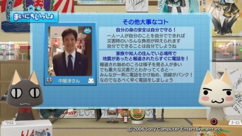 torosute2009/4/25 地震に備えて 8