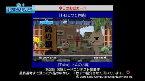 torosute2009/4/25 今日のお庭カード