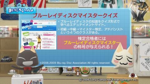 torosute2009/4/26 BDマイスター 3