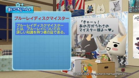 torosute2009/4/26 BDマイスター 4