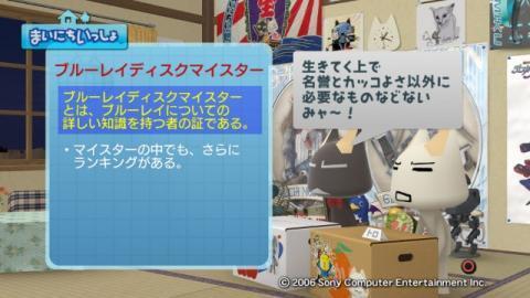 torosute2009/4/26 BDマイスター 6