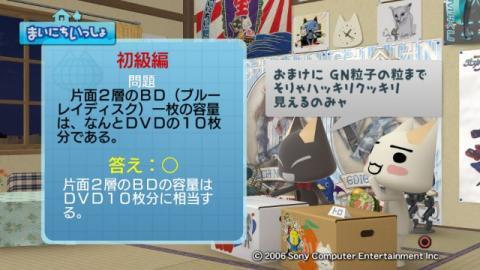 torosute2009/4/26 BDマイスター 8