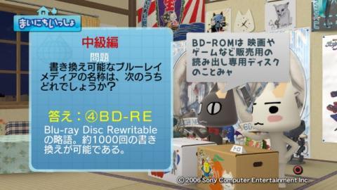 torosute2009/4/26 BDマイスター 12
