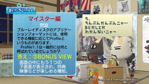 torosute2009/4/26 BDマイスター 14