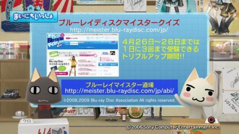 torosute2009/4/26 BDマイスター 18