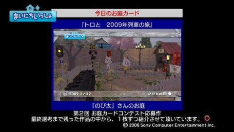 torosute2009/4/26 今日のお庭カード