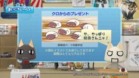 torosute2009/4/27 キモかわいい? 2