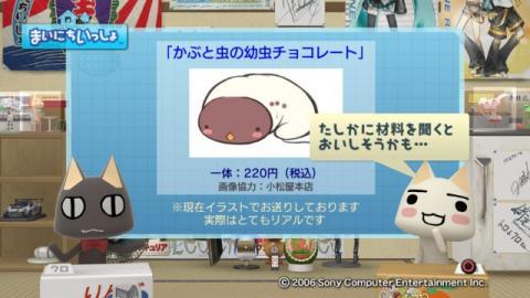torosute2009/4/27 キモかわいい? 3
