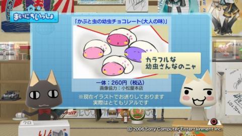 torosute2009/4/27 キモかわいい? 4
