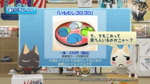 torosute2009/4/27 キモかわいい? 5