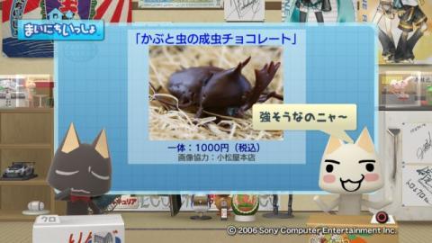 torosute2009/4/27 キモかわいい? 9