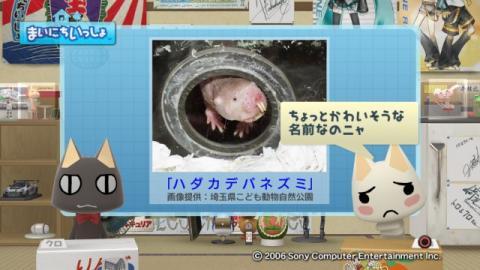 torosute2009/4/27 キモかわいい? 11