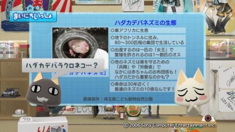 torosute2009/4/27 キモかわいい? 12