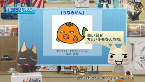 torosute2009/4/27 キモかわいい? 13