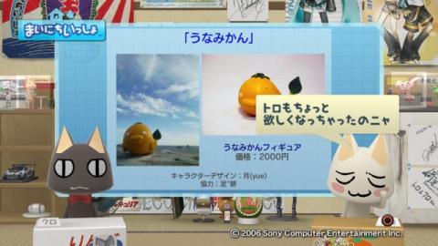 torosute2009/4/27 キモかわいい? 14