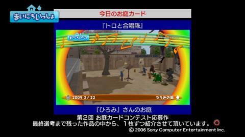 torosute2009/4/27 今日のお庭カード