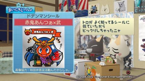 torosute2009/4/28 ドデンマンシール