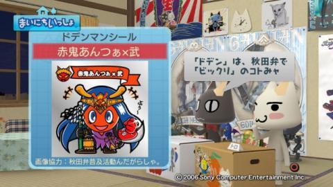 torosute2009/4/28 ドデンマンシール 2