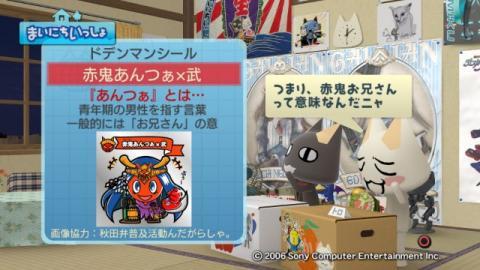 torosute2009/4/28 ドデンマンシール 5