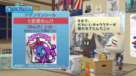 torosute2009/4/28 ドデンマンシール 6