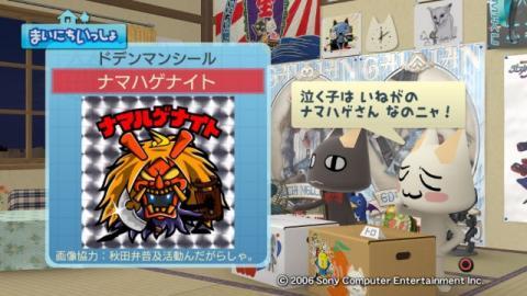 torosute2009/4/28 ドデンマンシール 7