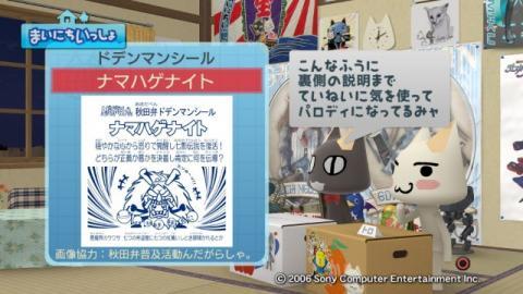 torosute2009/4/28 ドデンマンシール 10