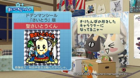 torosute2009/4/28 ドデンマンシール 11