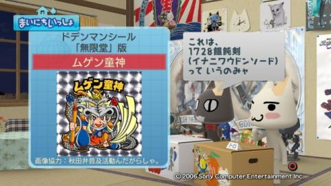 torosute2009/4/28 ドデンマンシール 12