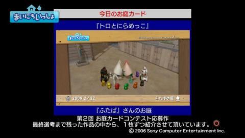 torosute2009/4/28 今日のお庭カード