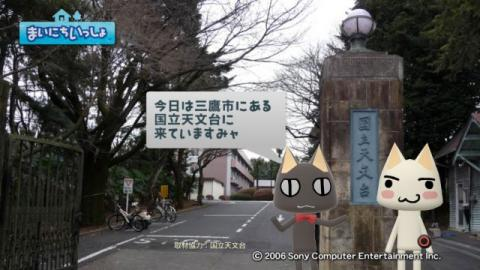 torosute2009/4/30 天文台へ行こう!