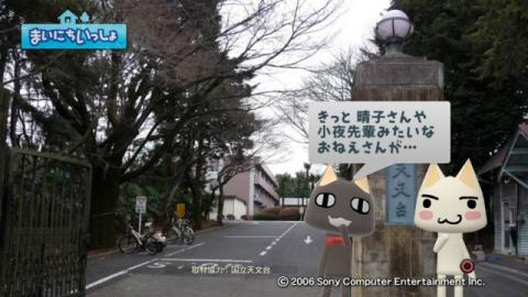 torosute2009/4/30 天文台へ行こう! 2