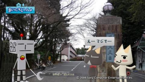 torosute2009/4/30 天文台へ行こう! 4