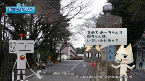 torosute2009/4/30 天文台へ行こう! 5