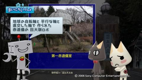 torosute2009/4/30 天文台へ行こう! 6