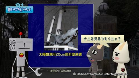 torosute2009/4/30 天文台へ行こう! 8