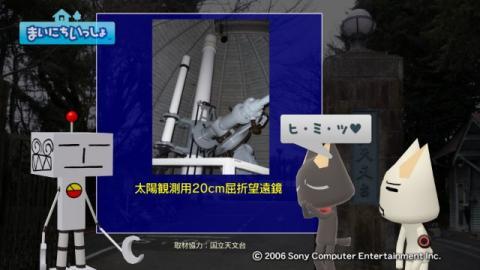 torosute2009/4/30 天文台へ行こう! 9