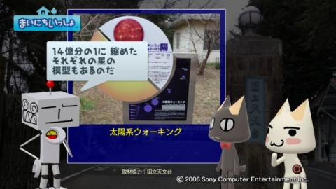 torosute2009/4/30 天文台へ行こう! 10