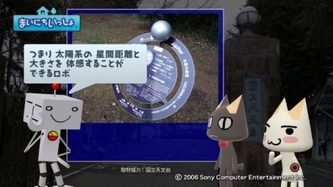 torosute2009/4/30 天文台へ行こう! 12