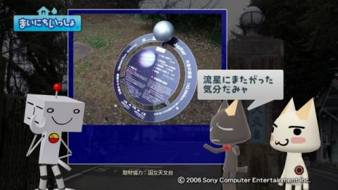 torosute2009/4/30 天文台へ行こう! 13