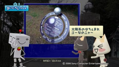 torosute2009/4/30 天文台へ行こう! 14