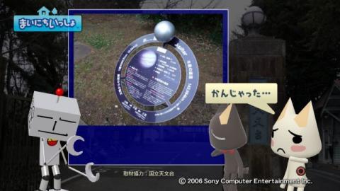 torosute2009/4/30 天文台へ行こう! 15
