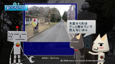 torosute2009/4/30 天文台へ行こう! 11