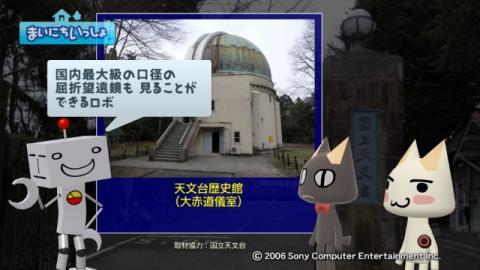torosute2009/4/30 天文台へ行こう! 17