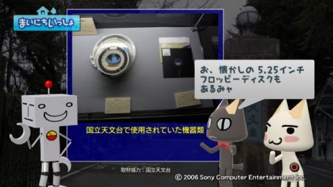 torosute2009/4/30 天文台へ行こう! 18