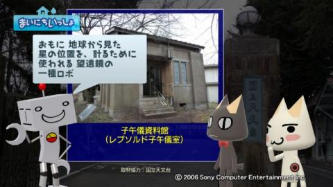 torosute2009/4/30 天文台へ行こう! 19